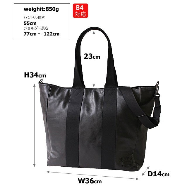 B4対応のトートバッグ