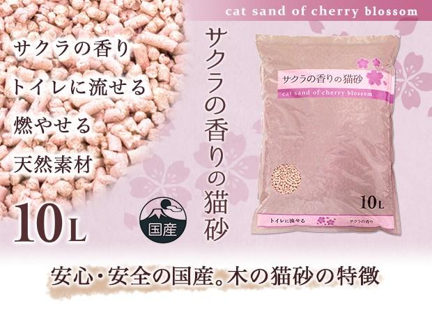 サクラの香りの猫砂