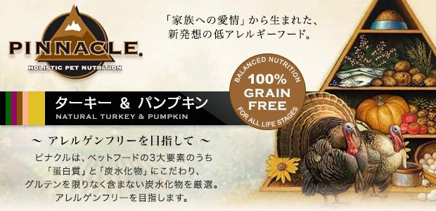ピナクル(PINNACLE) ターキー&パンプキン グレインフリー ドッグフード