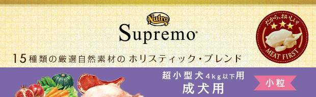 ニュートロ シュプレモ 超小型犬〜小型犬用 成犬用