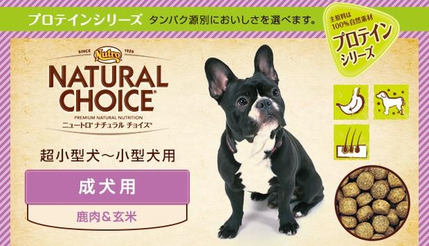 ニュートロ ナチュラルチョイス 鹿肉&玄米 全犬種用 成犬用