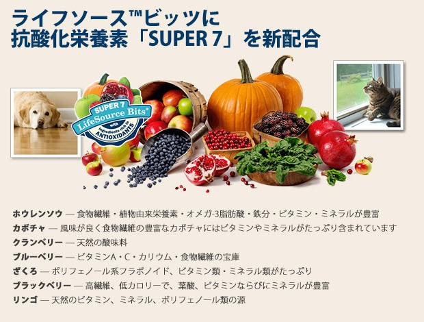 ライフソースTMビッツに抗酸化栄養素「SUPER7」を新配合