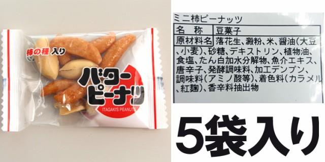 ミニ柿ピー