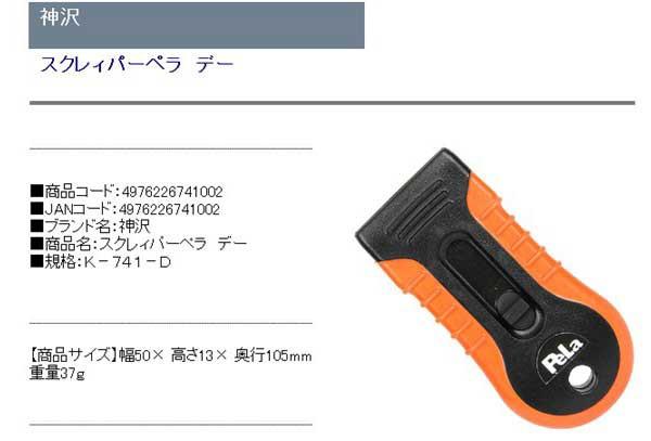 神沢・スクレィパーペラデー・K−741−D・大工道具・左官鏝・スクレーパー・DIYツールの商品説明画像1