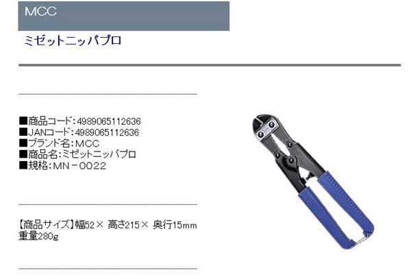 MCC・ミゼットニッパプロ・MN−0022・作業工具・建設工具・ミニクリッパー・DIYツールの商品説明画像1