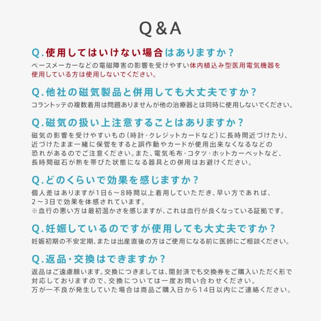 コラントッテ X1 フレックスループ Q&A