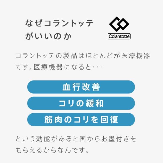 コラントッテ X1 フレックスループ ランキング受賞