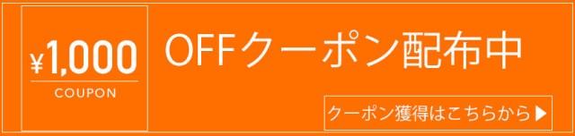 10,000円のお買い物から使える1,000円OFFクーポン