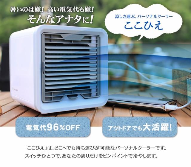 ショップジャパンここひえ 卓上 扇風機