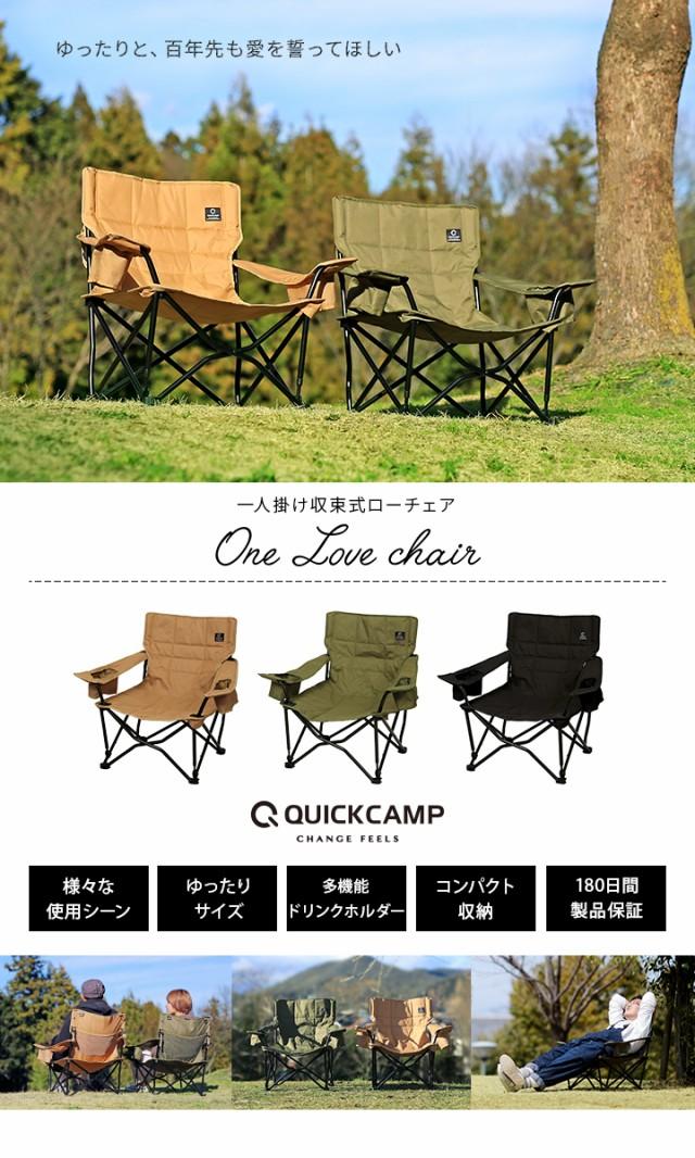 一人掛け収束式ローチェア One love chair