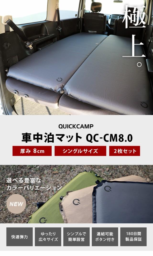 QUICKCAMP クイックキャンプ 車中泊マット 8cm厚 2人用