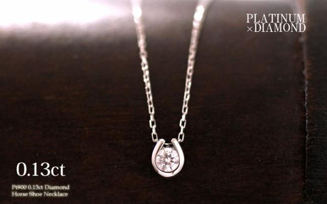 Pt900 馬蹄ダイヤモンドネックレス