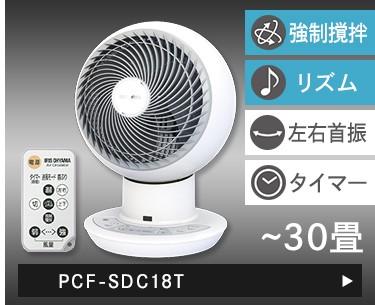 PCF-SDC18T