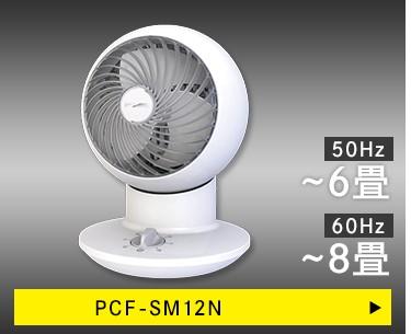PCF-SC15