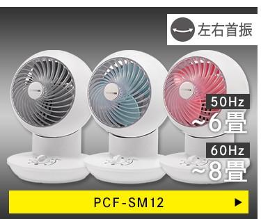PCF-SC15T