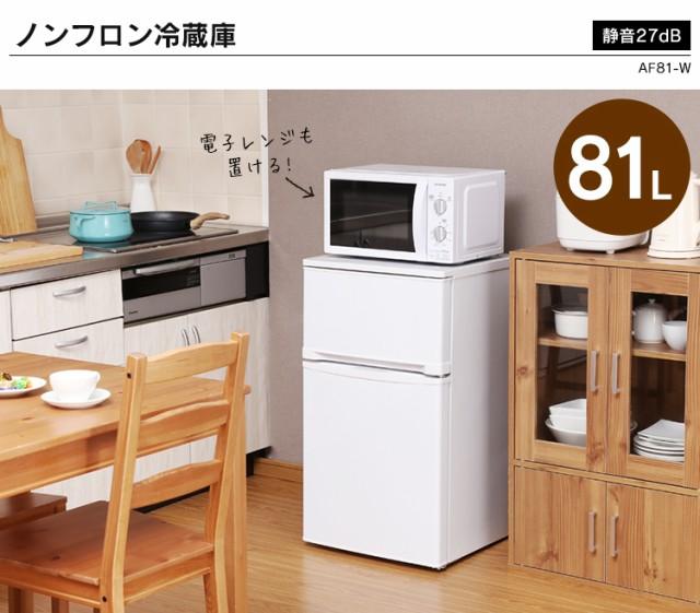 ノンフロン冷凍冷蔵庫 AF81-W