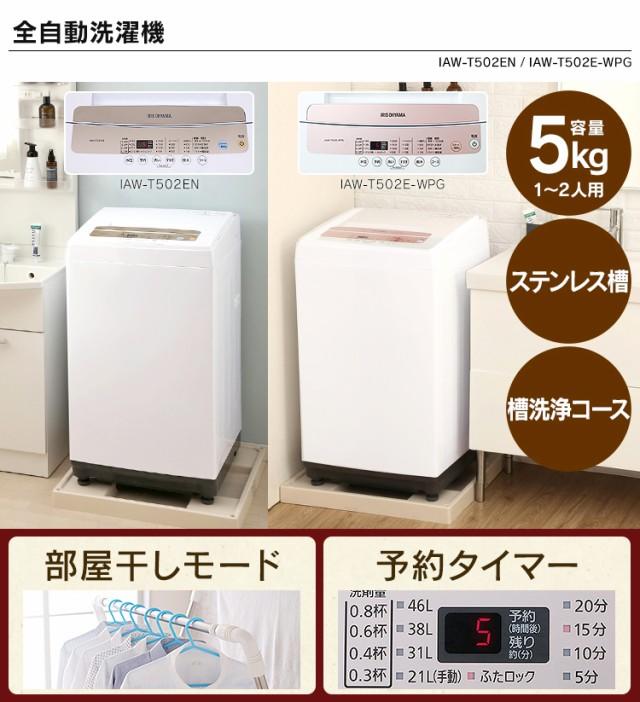 全自動洗濯機 IAW-T502EN