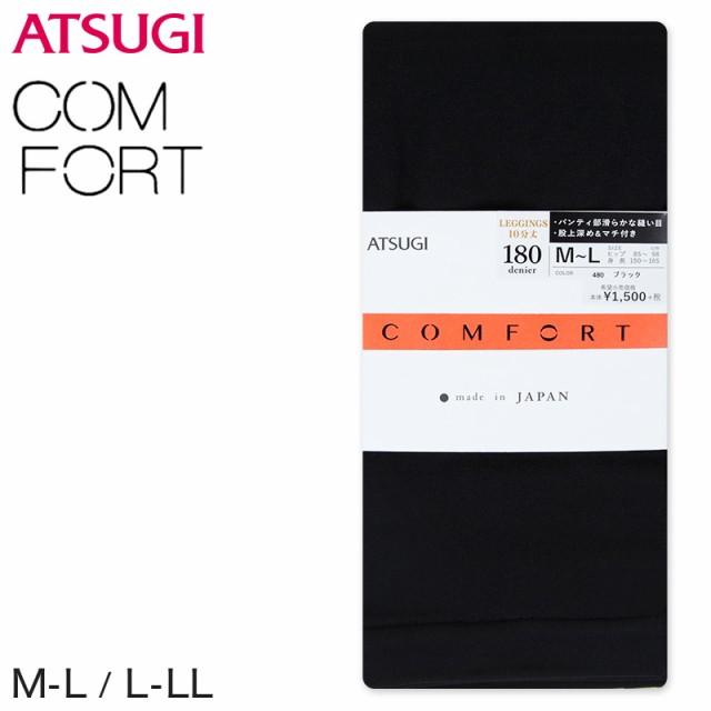アツギ コンフォート スエードライン プレミアムレギンス 10分丈 180デニール M-L・L-LL (在庫限り)