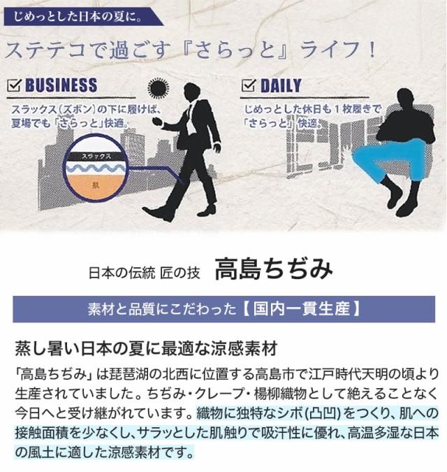 メンズ ステテコ 綿100% 日本製 前あき 3L