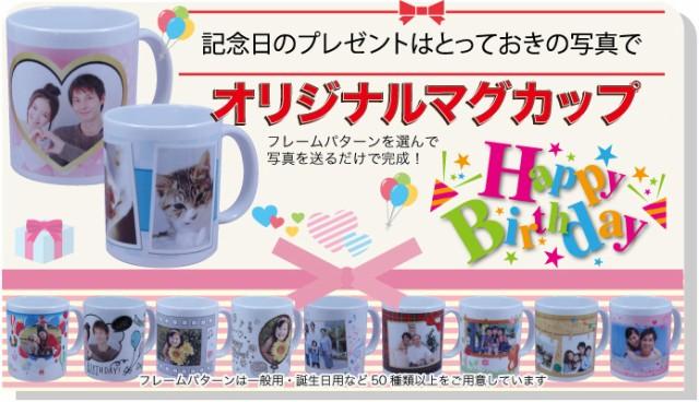 一般・誕生日マグカップ