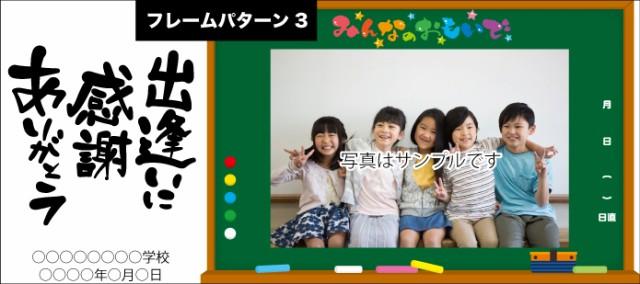 卒業記念3