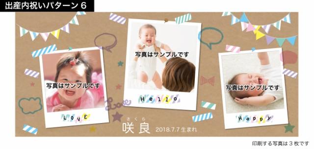 出産内祝い6