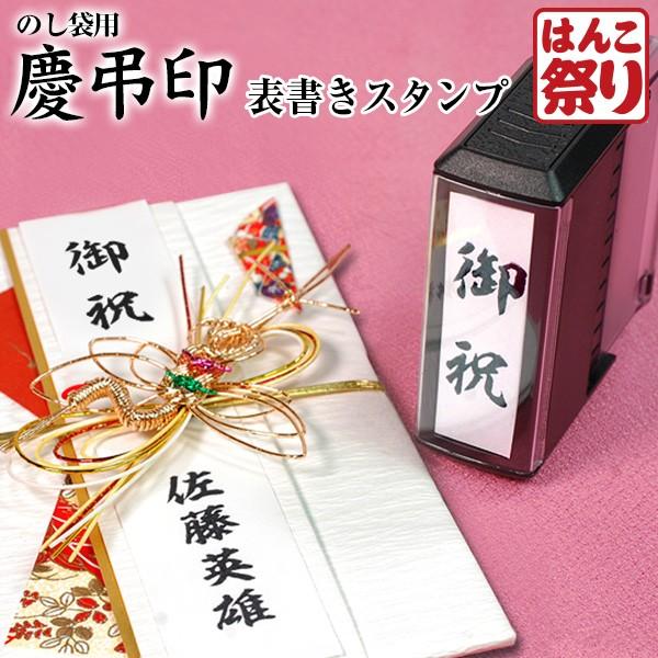 慶弔印(黒+薄墨)2個セット