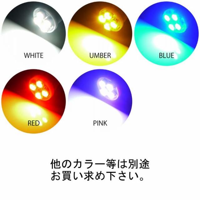 T10 LEDバルブ4連 SMDウェッジ球 color共通