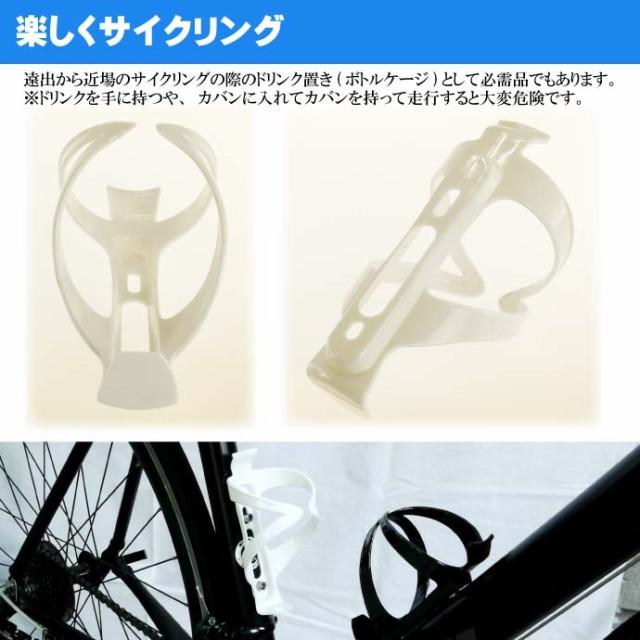 自転車 ボトルケージ ドリンクホルダー
