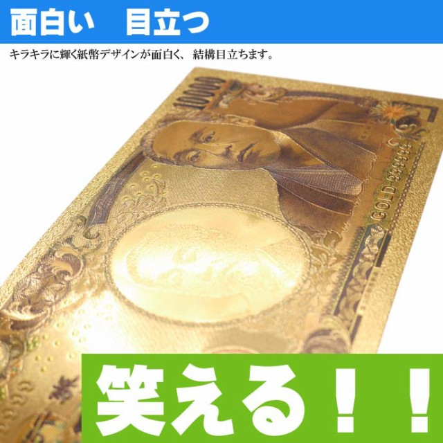 ウケル。 一万円 壱萬円 お札 金色 金の力で金運上昇