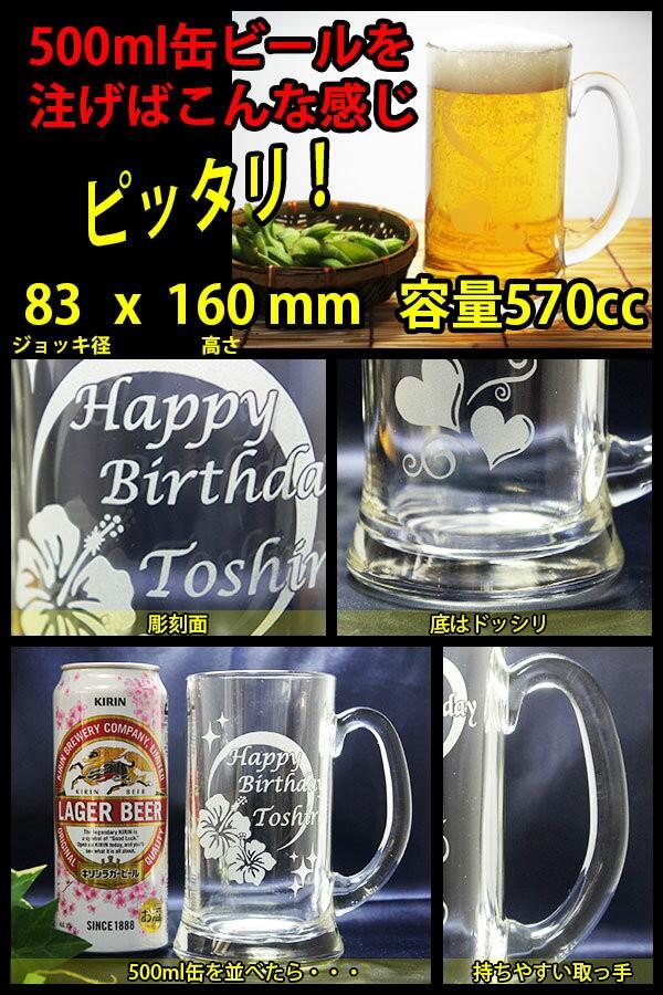 ビールジョッキサイズ-500