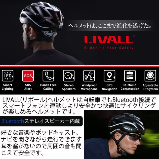 スマートサイクルヘルメット