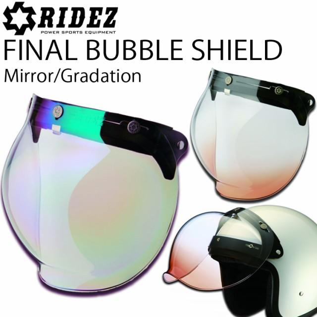 ジェットヘルメット用シールド
