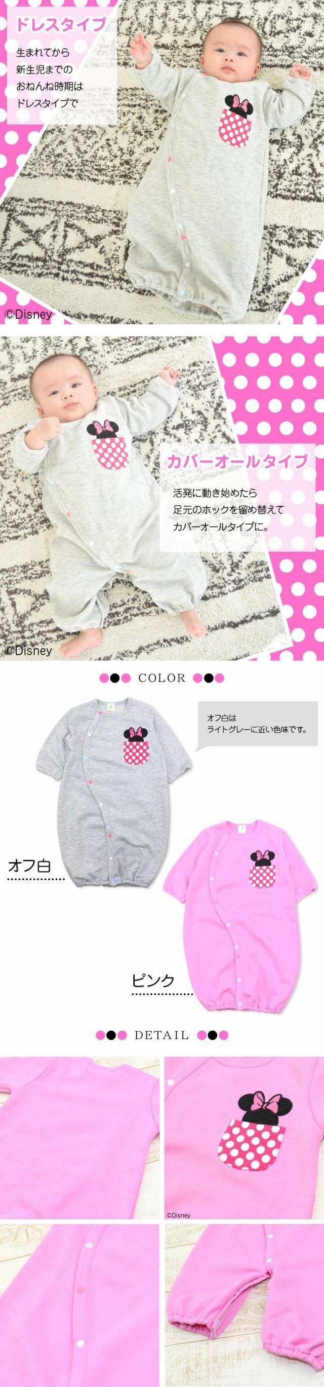 df577f4c446b7 ミニーマウス DISNEY ベビー服 新生児 子供服 長袖 ツーウェイオール ...