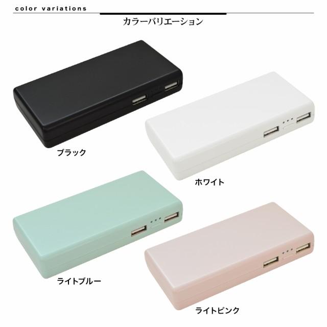 モバイルバッテリー詳細