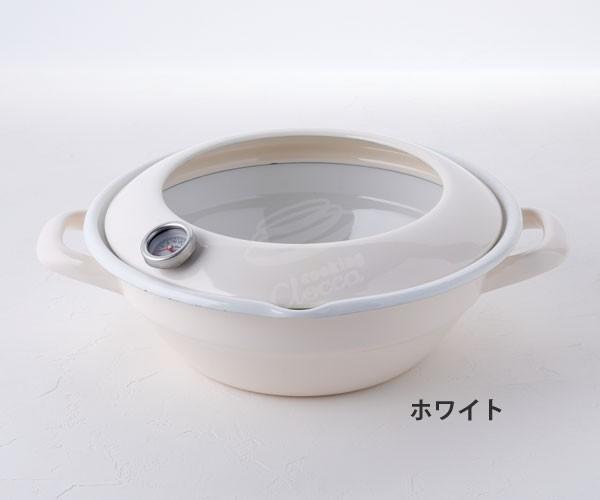 天ぷら鍋,ホワイト,クリスティーナ