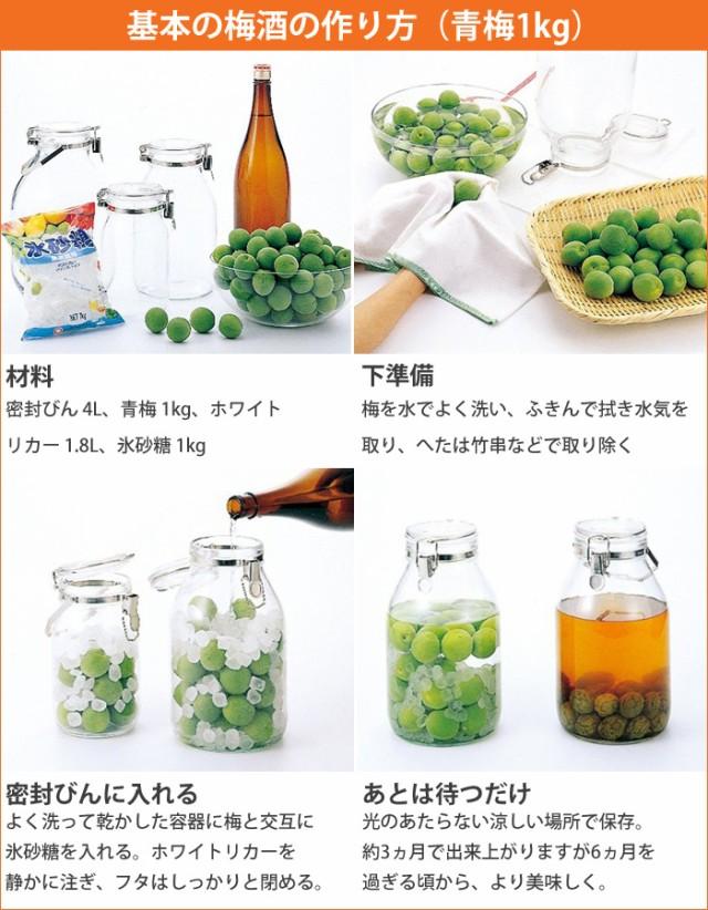 基本の梅酒の作り方