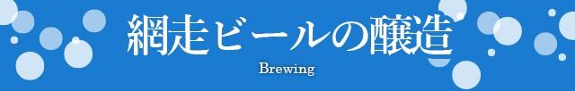 網走ビールの醸造
