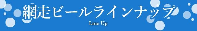 網走ビールラインナップ