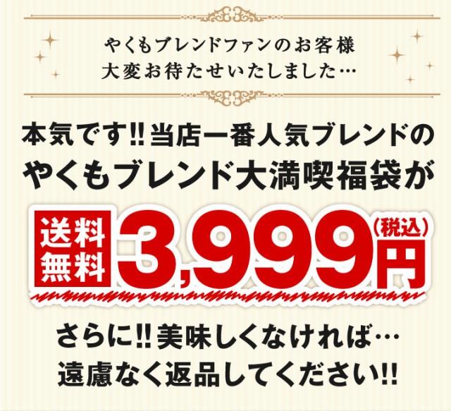 一番人気ブレンドのやくもブレンドが送料無料の2999円!