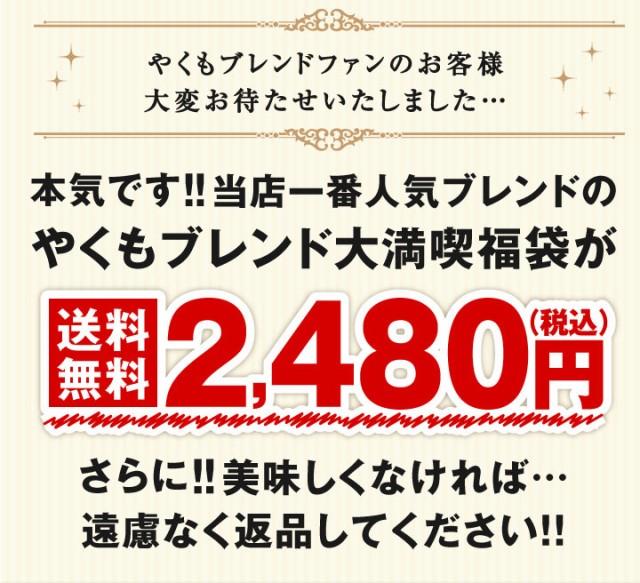 一番人気ブレンドのやくもブレンドが送料無料の1600円!