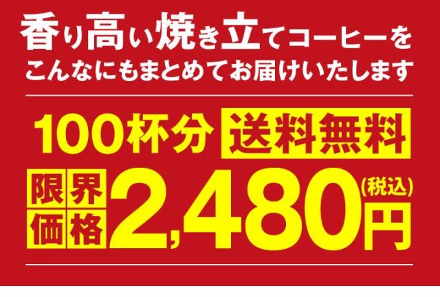 100杯分送料無料の限界価格1600円!