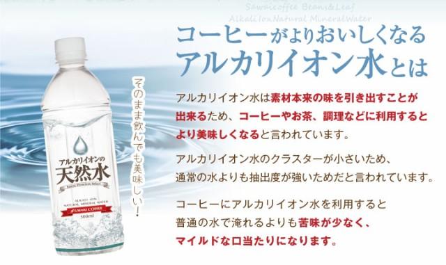 アルカリイオン水とは