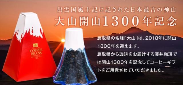 大山開山1300年記念