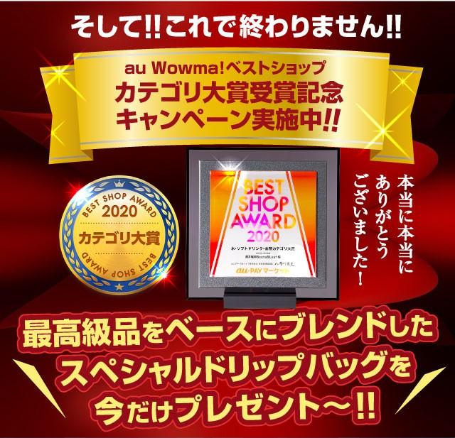 年間ベストストア受賞記念キャンペーン