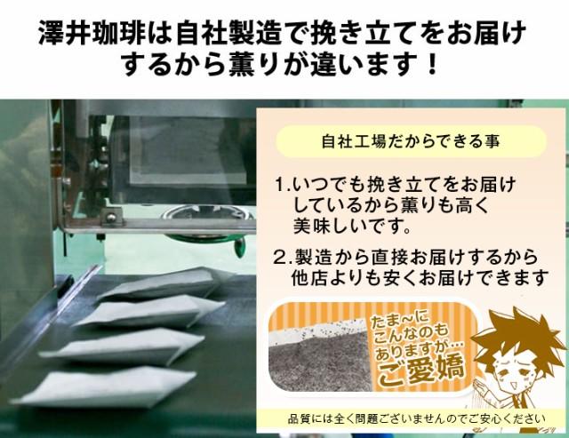 澤井珈琲は自社製造で挽き立てをお届けするから薫りが違います!