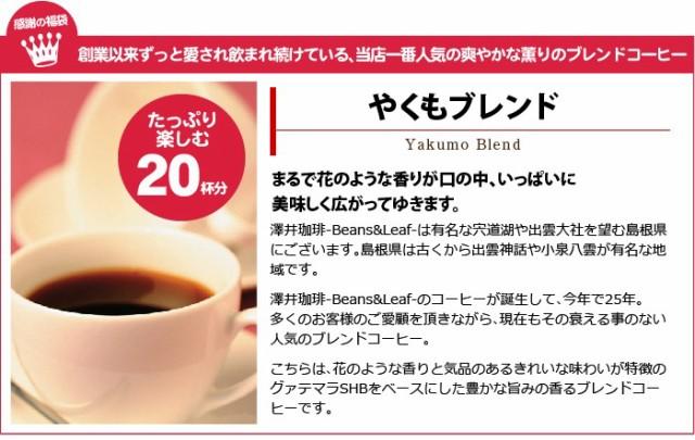 自慢のコーヒーベスト3をどーんと入れさせていただきます!