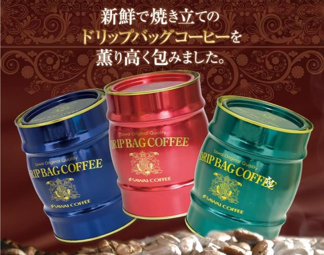 新鮮で焼き立てのドリップバッグコーヒーを香り高く包み込みました