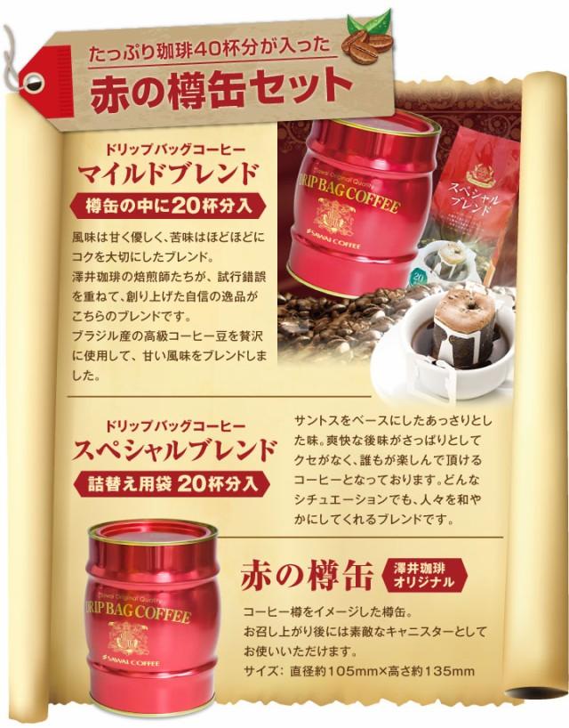 赤の樽缶セット