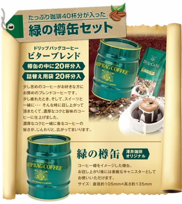 緑の樽缶セット
